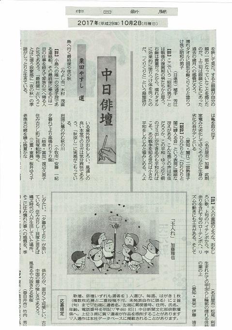 中日俳壇1