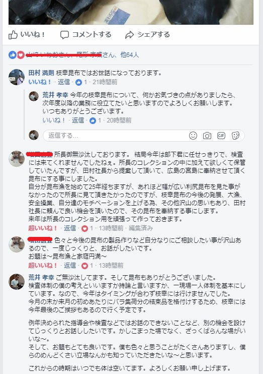 FBmasuda.jpg