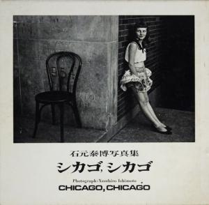 Ishimoto Yasuhiro Chicago Chicago