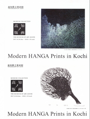 modern hanga exhibition 2017