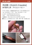 f1 楽弓個人出店者 Kawabe