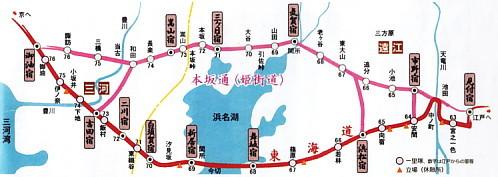 東海道と本坂通L