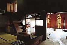 赤阪宿大橋屋内部