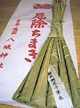 蘇民将来京都八坂神社ちまき