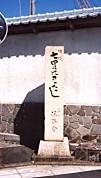 七里の渡し石碑