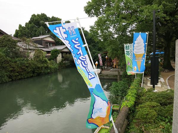 柳川 ソフトクリームののぼり