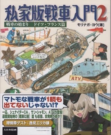 私家版戦車2