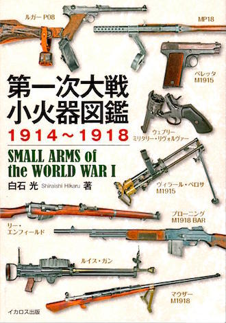 一次大戦小火器