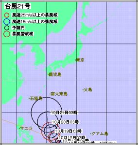 台風21号進路予想(10月16日6時現在)