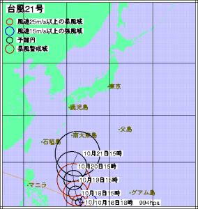 台風21号進路予想(10月16日18時現在)