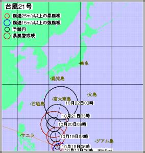 台風21号進路予想(10月17日6時現在)
