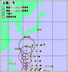 台風21号進路予想(10月17日18時現在)
