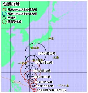 台風21号進路予想(10月18日6時現在)