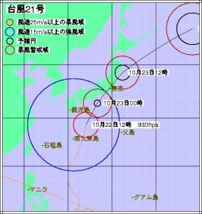 台風21号進路予想(10月22日12時現在)