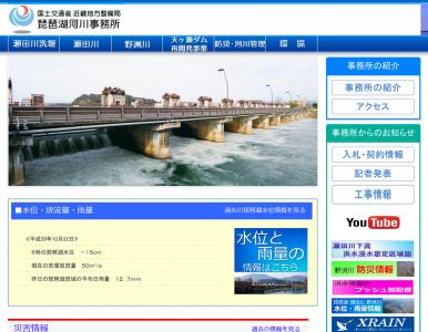 琵琶湖河川事務所HP(10月23日8時現在)