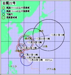 台風22号進路予想(10月26日18時現在)