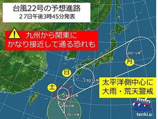 台風22号の予想進路(日本気象協会 10月27日15時45分発表)