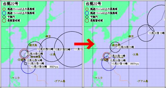 台風22号進路予想(10月27日6時→15時現在)