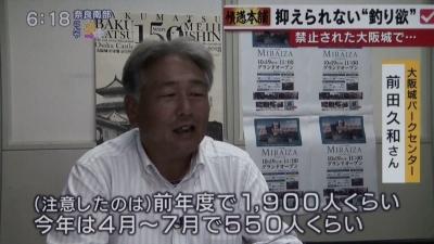 大阪城パークセンターの前田久和さん