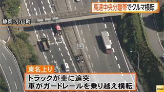 東名高速で釣り具メーカーのトラックが横転