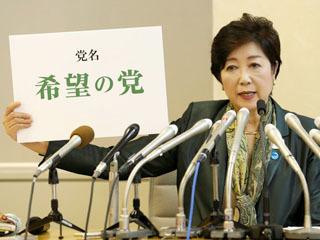 希望の党の名称を発表する小池百合子代表