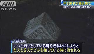 埼玉の川で釣りの中学生が流され死亡
