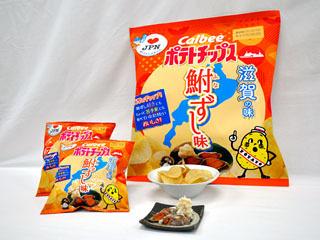 カルビー 47都道府県の味ポテトチップス 滋賀 鮒ずし味 #地元チップス