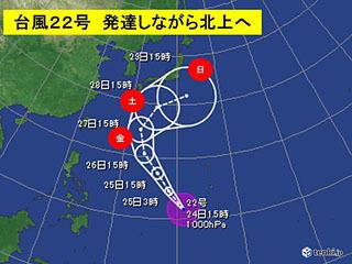 台風22号発生!! 発達しながら北上へ