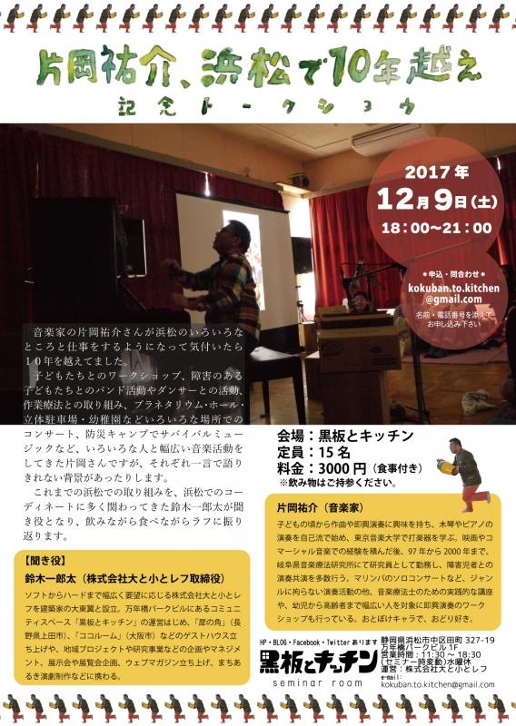 片岡さんトークショー-01