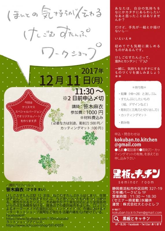 201712告知チラシ-01