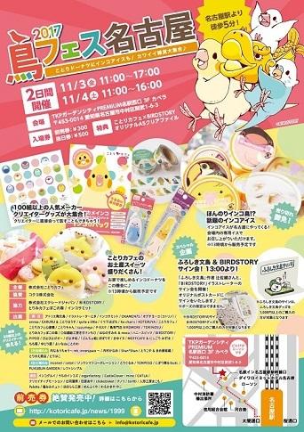 鳥フェス名古屋2017