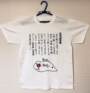 鳥馬鹿音頭Tシャツ