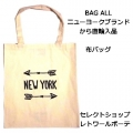NEW YORK ARROW TOTE (3)1111