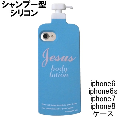 bottle lotion iphone 7 case (4)1