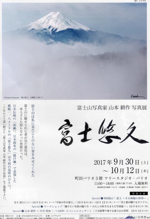 富士悠久002