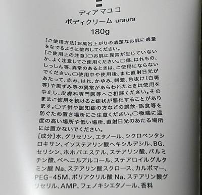 dear mayuko ボディクリーム uraura