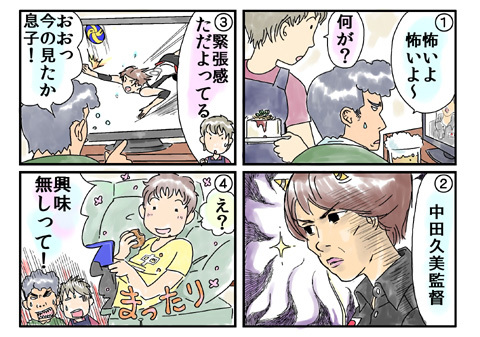 480中田監督