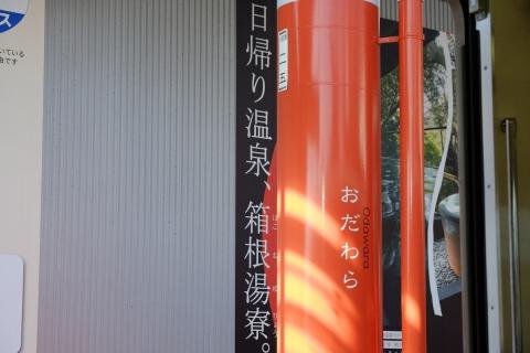 02箱根湯寮