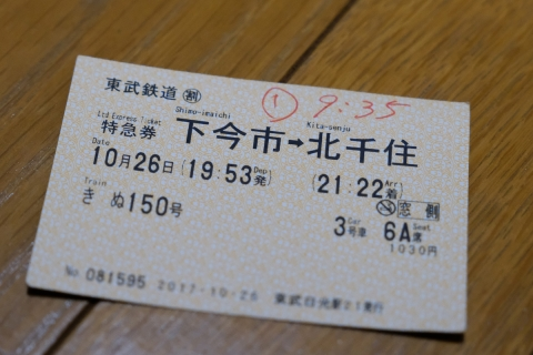 座席指定特急券