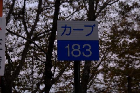 15碓氷峠旧道カーブ標識