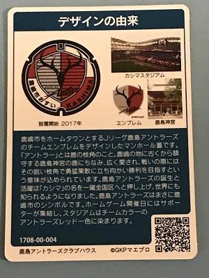 20171004 鹿嶋市マンホールカード11