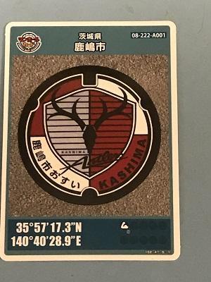 20171004 鹿嶋市マンホールカード10