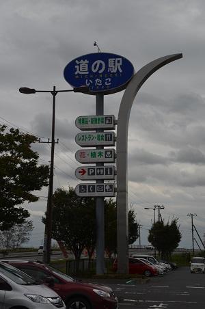 20171004道の駅いたこ01