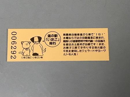 20171004道の駅いたこ21