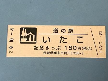 20171004道の駅いたこ20