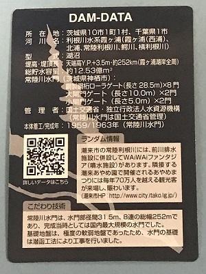 20171004ダムカード北浦18