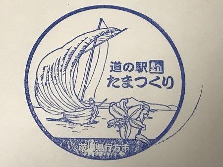 20171004道の駅たまつくり12