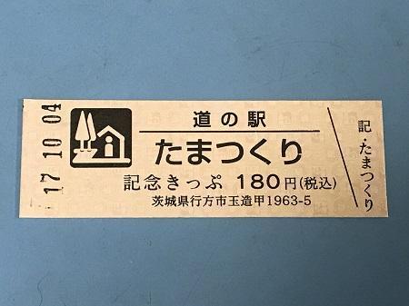 20171004道の駅たまつくり10