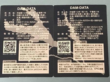 20171004 ダムカード霞ヶ浦18