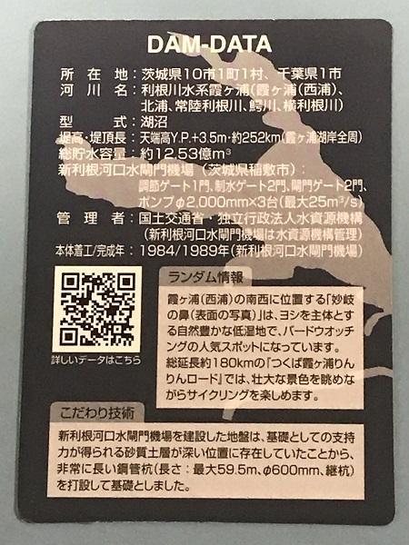 20171004 ダムカード霞ヶ浦17